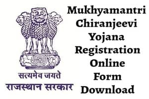 Mukhyamantri Chiranjeevi Yojana