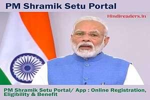 PM Shramik Setu Portal Registration Mobile App Download