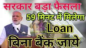 PSB 59 Minutes Loan Scheme Portal