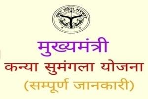 UP Mukhyamantri Kanya Sumangala Yojana Online Registration