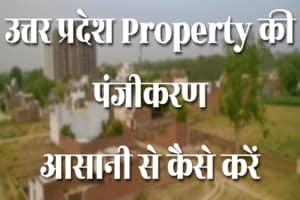 UP Property Registration Sampati Panjikaran Online