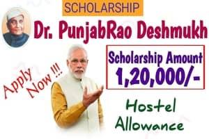 Panjabrao Deshmukh Hostel Maintenance Allowance Scheme