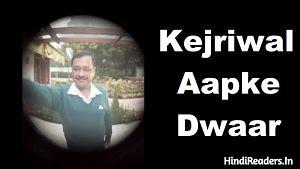 delhi-kejriwal-aapke-dwaar-website-yojana-2020