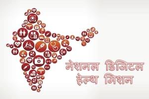 National Digital Health Mission 2020 or NDHM