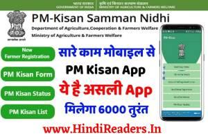 pm-kisan-samman-nidhi-app-download