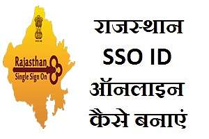 rajasthan-sso-id-registration-in-hindi