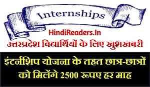 uttar-pradesh-up-internship-yojana-in-hindi
