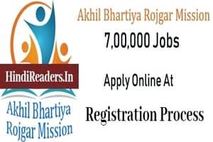 Akhil Bharatiya Rojgar Mission Recruitment Apply Online