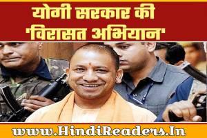 Apply Online for UP Varasat Praman Patra