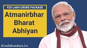 Atmanirbhar Bharat Loan Schemes