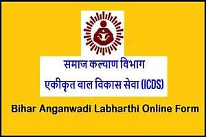Bihar Anganwadi Sahayata Anudan Yojana Labharthi List & Online Registration
