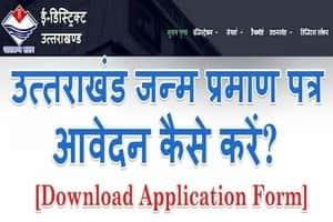 Birth Certificate Janam Praman Patra Uttarakhand
