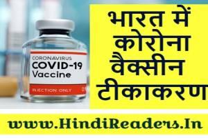 Covid 19 Vaccine Online Registration