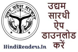 Download UP Udyam Sarathi App