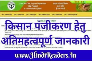 EPROC UP Kharid Portal Farmer Registration