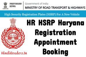 HR-HSRP-Haryana-Apply-Online-Registration
