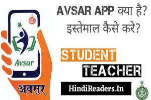 Haryana Avsar App Registration & Login
