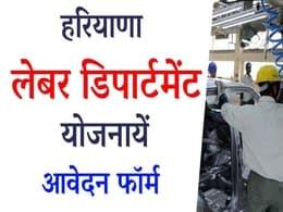 Haryana Shramik Mukhyamantri Samajik Suraksha Yojana