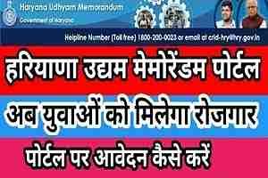 Haryana Udhyam Memorandum Portal Registration HUM Unique ID