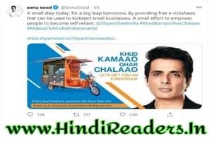 Khud Kamao Ghar Chalao Yojana Apply Online