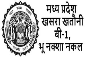 MP Bhu Naksha Print Download
