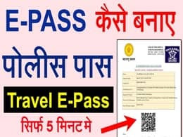 Maharashtra MH COVID-19 Police e-Pass