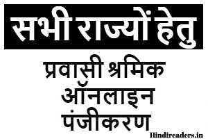 Migrant Workers Registration Pravasi Shramik Panjikaran Online