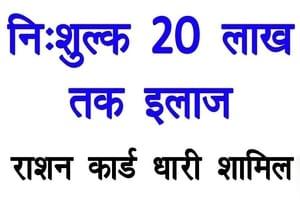 Mukhyamantri Vishesh Swasthya Sahayata Yojana Application Form