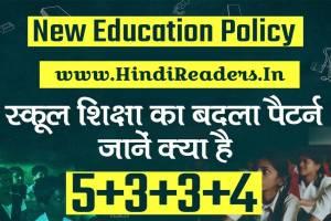 New National Education Policy or Nai Shiksha Niti