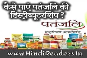 Patanjali Store Dealership Baba Ramdev Store Franchisee
