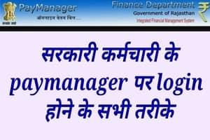 PayManager Rajasthan Salary Slip Login