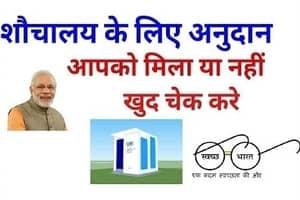 Pradhan Mantri Sauchalay New List Suchi 2020 Check Your Name