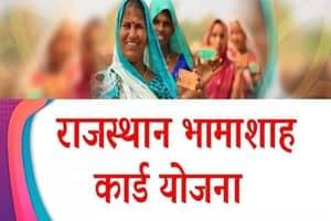 Rajasthan E-Bhamashah Card Yojana