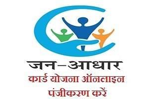 Rajasthan Jan Aadhaar Card Yojana Registration Status Check