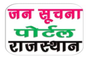 Rajasthan Jan Soochna Portal Schemes List