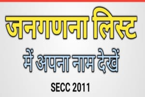 SECC-2011 Download Check Name in BPL List