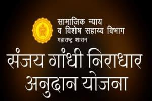 Sanjay Gandhi Niradhar Anudan Yojana