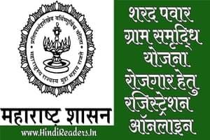 Sharad Pawar Gram Samridhi Yojana in Hindi / Marathi