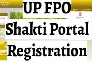 UP FPO Shakti Portal