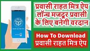 UP Pravasi Rahat Mitra App Download