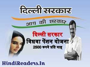 Widow-Vidhwa-Pension-Scheme-Delhi-Apply-Online-e-District