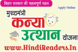 bihar-cm-kanya-uthan-yojna-apply-online
