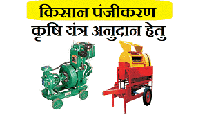 mp-e-krishi-kisan-anudan-yojana-registration