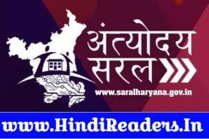 Antyodaya-Saral-Portal-Haryana-Registration