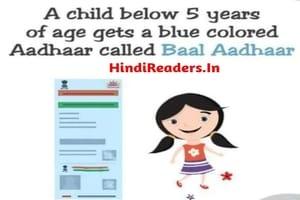Baal Aadhaar Card Online Registration