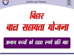 Bihar Bal Sahayata Yojana Apply Online