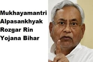 Bihar Mukhyamantri Alpsankhyak Rojgar Rin Yojana