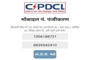 CG Mor Bijli Mobile App Download