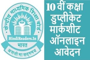 Class 10th Duplicate Marksheet Lost Certificate Apply
