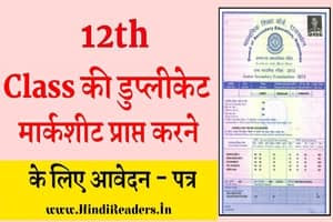 Class 12th Duplicate Marksheet Apply